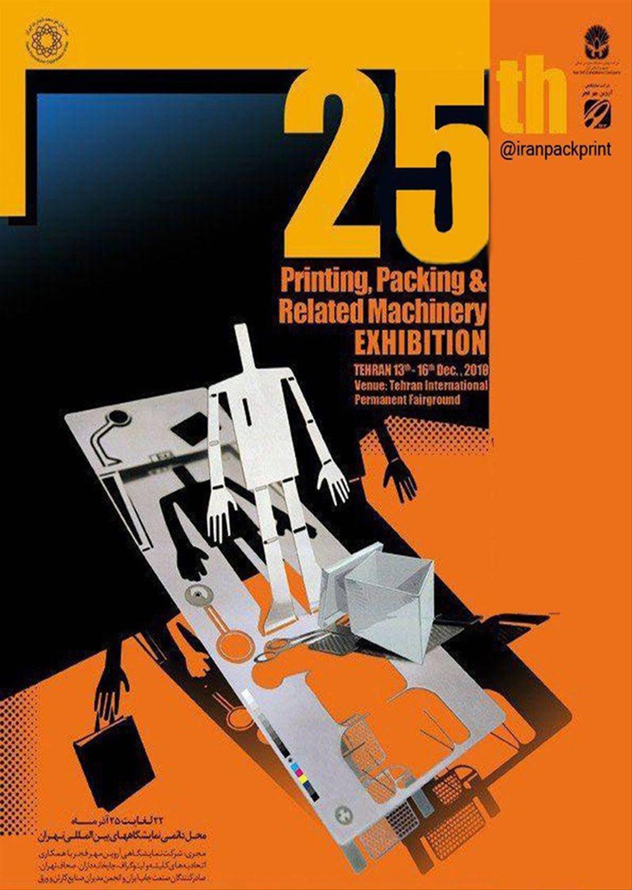 نتیجه تصویری برای نمایشگاه تجهیزات چاپ و بسته بندی ایران